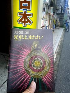 hikariguruma_yomitaya.jpg