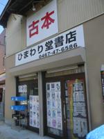 himawaridou_shoten.jpg