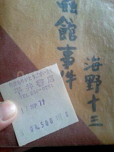hirai_shoten.jpg