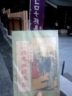 hokubei_musen_tokou.jpg