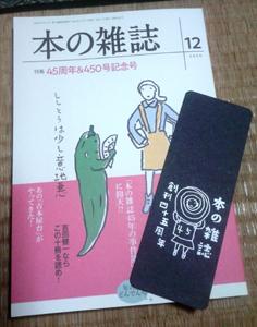 hon_no_zasshi450.jpg