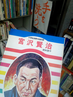 honkichi_miyazawa.jpg