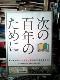 hyakunen_poster.jpg
