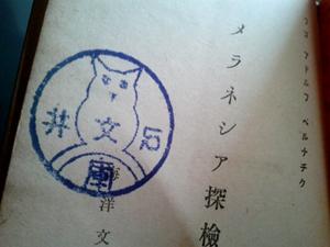 ishii_bunko.jpg