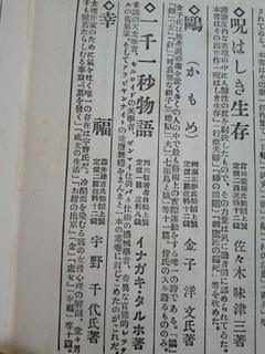 issenichibyou_monogatari.jpg