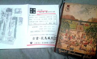 kachyou_fugetsu_chirashi.jpg
