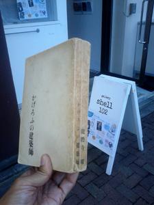 kagerou_no_kenchikushi.jpg