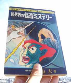 kaiki_mystery.jpg