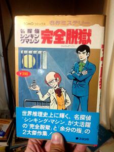 kanzen_datsugoku.jpg