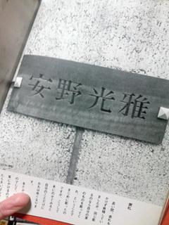 kibori_hyousatsu.jpg