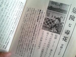 kiken_na_dokuka.jpg