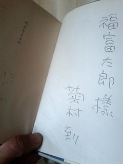 kikumura_syomei.jpg
