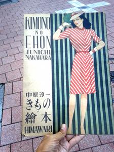 kimono_no_ehon.jpg