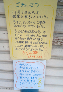 kirinkan_aisatsu.jpg