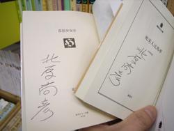 kitahara_sign.jpg
