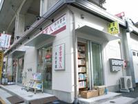 kiuchi_kasetsu.jpg