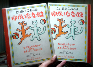 koinu_to_koneko.jpg