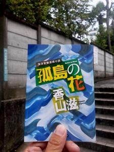 kotou_no_hana.jpg