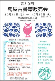 kumamoto_talk.jpg
