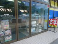 kurukuru0629_13.jpg