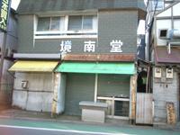 kyonando2014.jpg