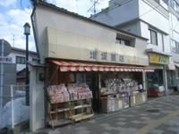 masuzaka_shoten.jpg