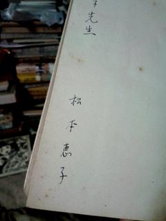 matsumoto_keiko.jpg