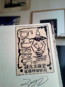 minemoto_bungadou.jpg
