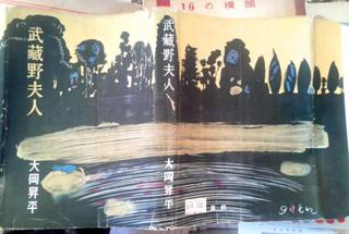 musashinofujin_cover.jpg