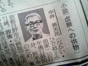 nakai_hideo.jpg