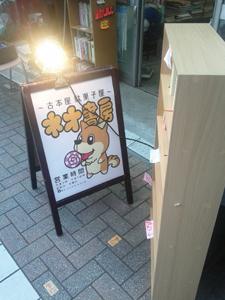 neo_saikai.jpg