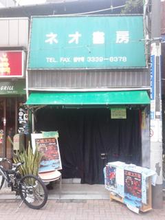 neo_shobou_theater.jpg