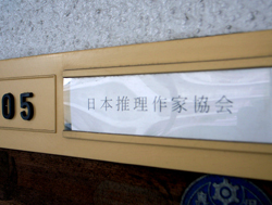 nihon_suiri_sakka_kyoukai.jpg