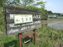 nishinasuno1.jpg