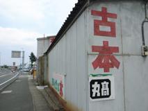 nishinasuno3.jpg