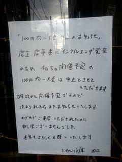 niwatori_chyushi.jpg