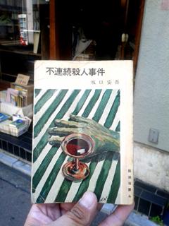 nonki_furenzoku.jpg
