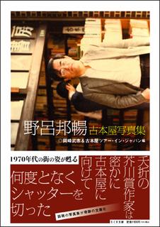 noro_cover_obi.jpg