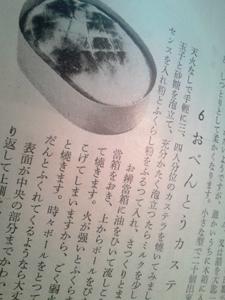 obentou_kasutera.jpg
