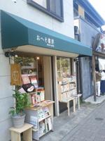 oheso_syobou.jpg
