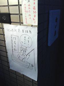 okatake_sobyouten.jpg