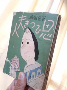 omoitsuki_fujin.jpg