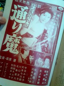 onatsu_torimonochyou.jpg