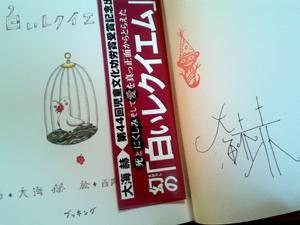ooumi_sign.jpg