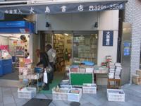 oshima_shoten.jpg