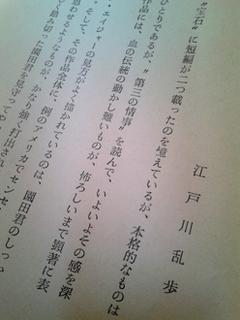 ranpo_jyo.jpg