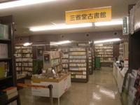 sanseido_koshokan.jpg