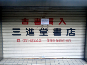 sanshindou20.jpg