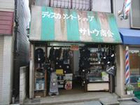 satou_shoukai.jpg