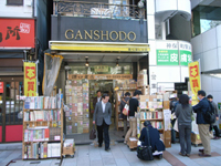 sawaguchi_ganshodobuild.jpg